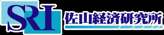 株式会社佐山経済研究所(SRI)