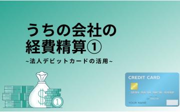 経費精算、法人デビットカード活用
